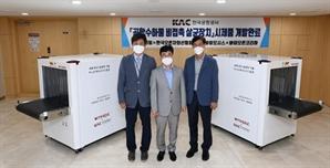 한국공항공사 사내벤처 '수하물 비접촉 살균장치' 개발 성공