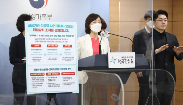 [여성가족부 팩트 체크] 여가부, 한국에만 존재?…전 세계 97개국 유사 기관 있어
