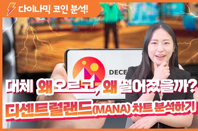 [김정우의 다이나믹 코인] '메타버스 선두주자' 디센트럴랜드 마나, 차트 분석하기