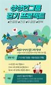 상상인그룹, '걷기 프로젝트'로 탄소중립 앞장…ESG 경영 실천