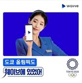 OTT 웨이브, 2020 도쿄 올림픽 온라인 생중계