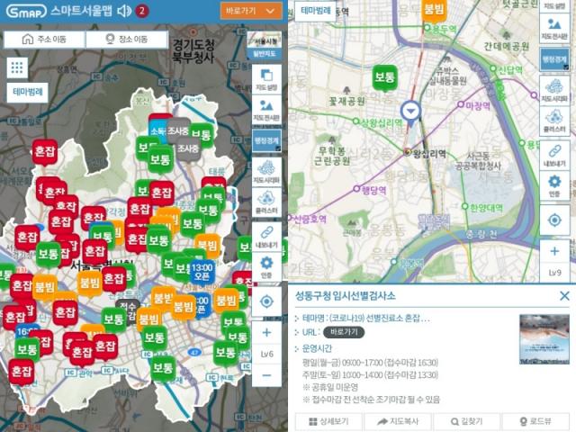 [잇써보니-스마트 서울맵] 코로나 검사소 실시간 혼잡도·예상 대기시간까지 한눈에 쫙