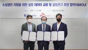 국민카드, 데이터 기반 소상공인 지원 위해 서울신보·SKT와 맞손