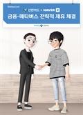 신한카드,메타버스 특화카드 출시한다