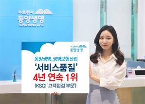 동양생명, KSQI 고객접점 부문 서비스 품질 4년 연속 1위