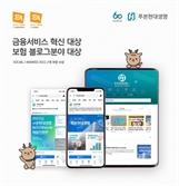 푸본현대생명, 페이스북 등 소셜 채널 2개 부문 대상 수상