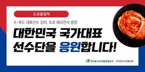 aT, 도쿄올림픽 韓 선수단에 국산 김치 지원
