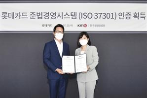 롯데카드, 업계 최초 준법경영시스템 공식 인증 획득