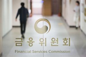금융 당국, 과징금 外 불공정거래 제재 수단 모색한다
