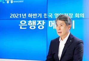 """윤종원 기업은행장 """"금리인상 취약 기업군 선제 관리를"""""""