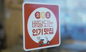 """요기요 매각 가격 껑충…GS연합 """"1조에 사겠다"""""""