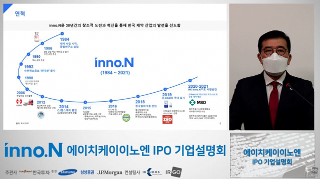 [시그널] 강석희 HK이노엔 대표 '상장으로 케이캡 100개국 공략 박차…혁신 신약 1,500억 투자'