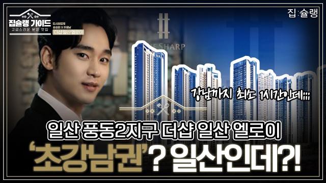 [영상] '대단지 오피스텔' 더샵 일산 엘로이, 진정한 '강남의 이웃' 단지 될 수 있을까?