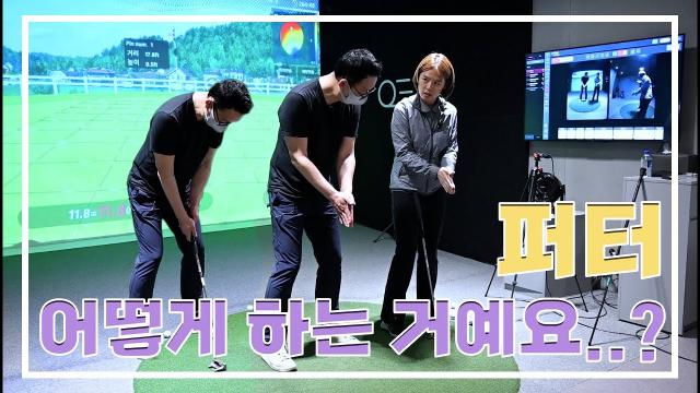 [영상]코로나 시대 집콕 퍼팅 연습법…두 가지 핵심 요령[김민선의 오늘부터 골프]
