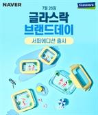글라스락, 여름시즌 한정 '글라스락 네오 서퍼에디션' 출시