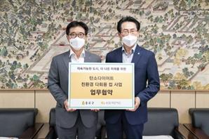 국민카드, 종로구와 '탄소 다이어트 다회용컵' MOU