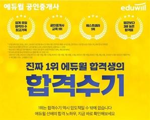 에듀윌, 공인중개사 동차합격한 30대 워킹맘 합격 수기 공개