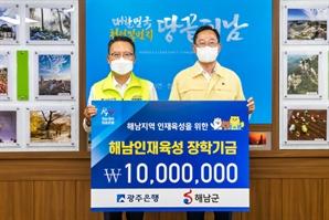 광주은행, 해남군에 장학기금 1,000만 원 전달