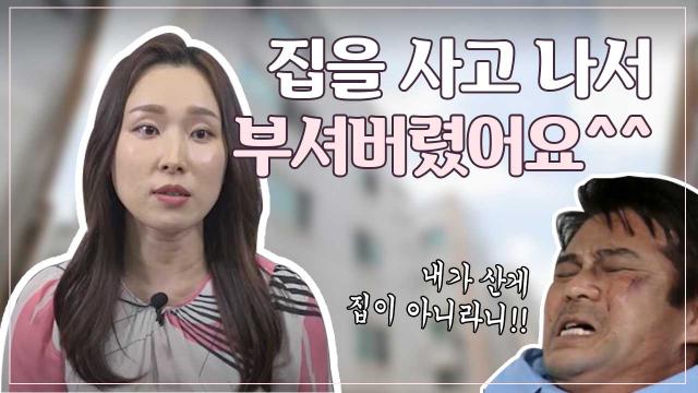 [영상] '내가 산 게 '집'이 아니라고?' 속출하는 근생빌라 피해자, 막을 방법은?