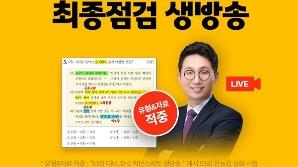 에듀윌, 유튜브서 8월 한능검시험 대비 최종점검 생방송 진행