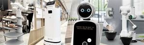 LG전자, 로봇 혁신 위한 고객 아이디어 공모전 개최