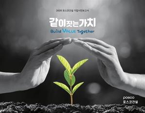 포스코건설, ESG경영 성과 담은 '기업시민보고서' 발간