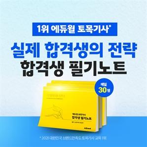 실제 합격생 비법 담은 에듀윌, '토목기사 합격생 필기노트' 무료 배포