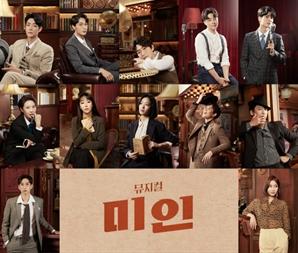 신중현 주크박스 뮤지컬 '미인' 박영수X조성윤 등 주요 캐스팅 공개