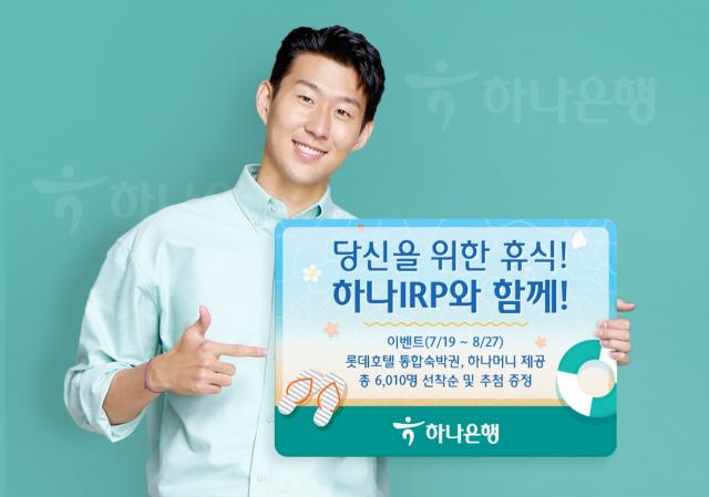 '개인형 IRP 고객 잡아라' 하나은행 이벤트 진행
