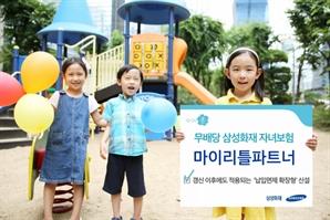 삼성화재, 보장 강화한 자녀보험 '마이 리틀 파트너' 출시