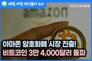 [노기자의 잠든사이에 일어난 일]아마존 암호화폐 시장 진출…비트코인 3만 4,000달러 돌파
