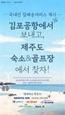 한국공항공사, 26일부터 김포-제주 '짐배송 서비스' 개시