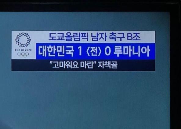 또 사고 친 MBC…'체르노빌 원전' 사진 이어 자책골 상대 선수에 '고마워요 마린'