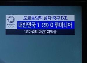 """또 사고 친 MBC…'체르노빌 원전' 사진 이어 자책골 상대 선수에 """"고마워요 마린"""""""
