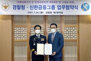 신한금융, 경찰청과 보이스피싱 근절 업무협약