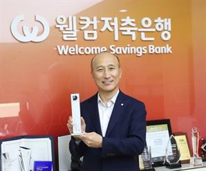 웰컴저축銀, 디지털애드어워즈 금상 수상