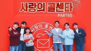 임영웅·영탁 등 활약한 '사랑의 콜센타' PART65 음원 오늘(27일) 공개