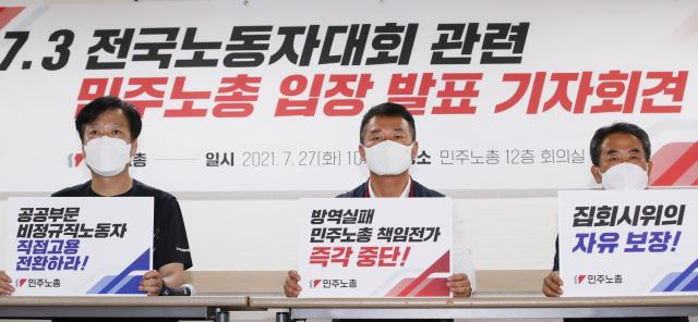 민주노총 '전국노동자대회 참가자 식당에서 코로나19 감염…김 총리 사과 요구'