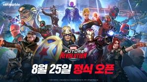 넷마블, '마블 퓨처 레볼루션' 8월 25일 출시