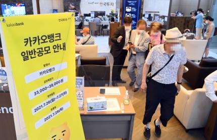 [시그널] 카뱅, 청약 마지막 날…경쟁률 낮은 증권사는?