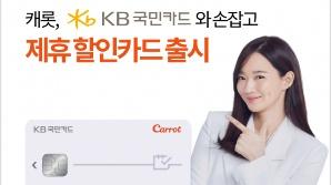 캐롯, KB국민카드와 손잡고 할인카드 출시
