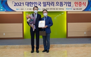 SK넥실리스, '2021 대한민국 일자리 으뜸기업' 선정