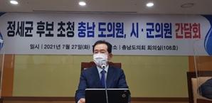 """정세균 """"윤석열은 정치검찰의 몸통…한편으론 고마워"""""""
