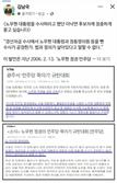 """김남국 """"이낙연, 노무현 향해…'무능·미숙·분열'의 리더십 비판했다"""""""