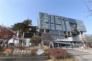 '동료 여직원 성추행 혐의'…서울 금천구청 직원, 경찰 조사 받는다