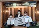 한국외대 캠퍼스타운 창업교육 장려상 '아리아리'…AI로 중소기업 구인난 해결한다
