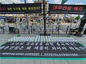 """""""졸속 매각 반대""""…대우건설 노조, 내달 18일 총파업"""