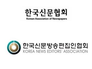 """언론 5단체, '징벌적 손배제' 담은 언론중재법 개정안에 """"반헌법적 악법"""" 반발"""