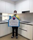 LX하우시스·LX국토정보공사, 독립유공자 후손 자택 개보수