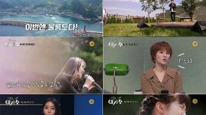 '새가수' 이장희와 함께하는 울릉도 오디션, 역대급 무대 선사할 참가자는 누구?